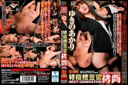 [DXTS-002] Yukino Akari (ゆきのあかり) 特務捜査官拷問 NEXT GENERATION FILE… ニューハーフ 105分 Baby Entertainment