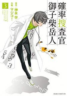確率捜査官 御子柴岳人 第01-03巻