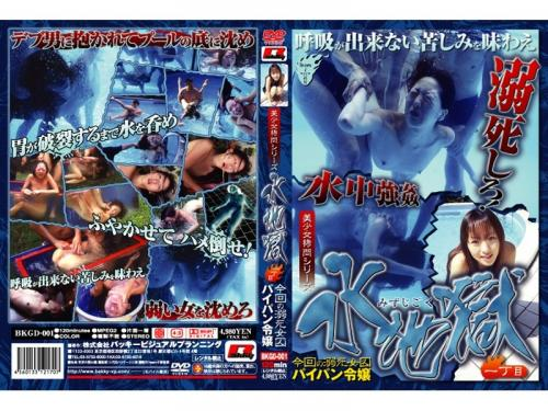 [BKGD-001] Nakashima Sana Wed-chome, Hell Girl Series Torture コレクター