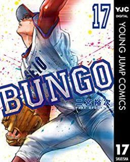 BUNGO-ブンゴ- 01-17