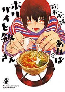 Hokusai to Meshi Saeareba (ホクサイと飯さえあれば) 01-08