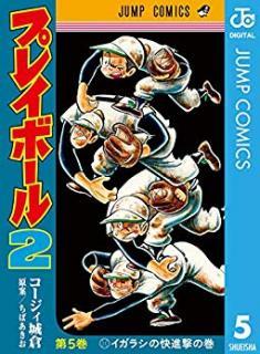 Play ball 2 (プレイボール2 ) 01-05