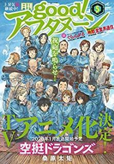 Good! Afternoon 2019-05 (Good!アフタヌーン 2019年05号)