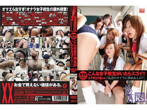 TXXD-23 High School Girl Just Playing This Monthly!...