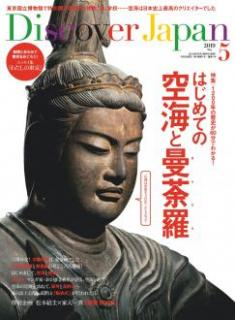 Discover Japan 2019年05月