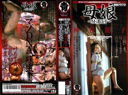 [LKT-006] Ganaha Rei Gene – Kamiya Reiko of Mother Daughter – MKitankurabu h.m.p