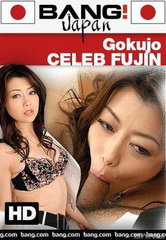 gokujo-celeb-fujin-1080p.jpg