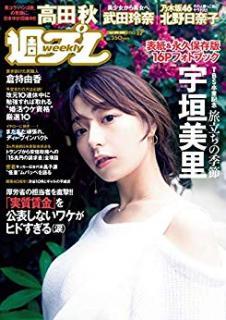 Weekly Playboy 2019-17 (週刊プレイボーイ 2019年17号)