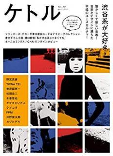 Ketoru vol.48 (ケトル Vol.48)