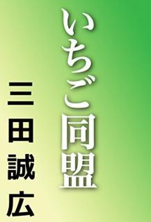 Ichigo doumei (いちご同盟)