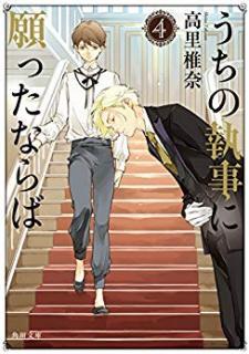 [Novel] Uchi no Shitsuji ni Negattanaraba (うちの執事に願ったならば) 01-04