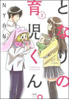 Tonari no Ikujikun (となりの育児くん。) 01-03