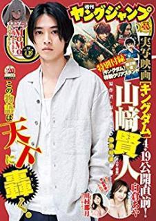 Weekly Young Jump 2019-20 (週刊ヤングジャンプ 2019年20号)