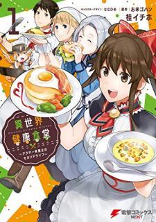 Isekai Kitchin Arasa Eiyoshi no Sekando Raifu (異世界健康食堂 ~アラサー栄養士のセカンドライフ~) 01