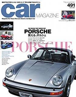 CAR MAGAZINE (カーマガジン) Vol.490-491