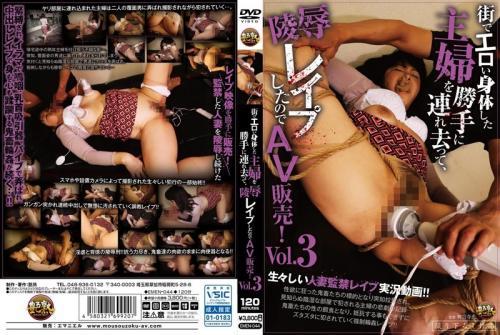 [EMEN-044] 街でエロい身体した主婦を勝手に連れ去って、陵辱レイプしたのでAV販売… 辱め Humiliation Tsuya Juku / Emmanuelle