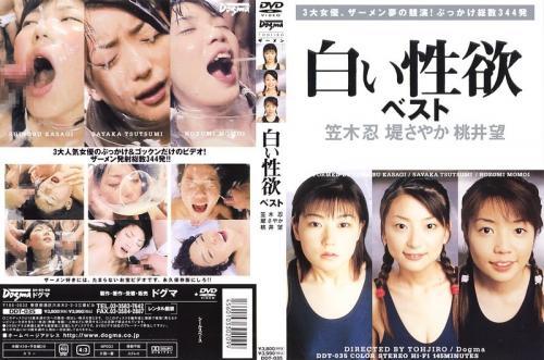 [DDT-035] Tsutsumi Sayaka, Momoi Nozomi, Kasagi Shinobu 白い性欲ベスト  ドグマ Actress
