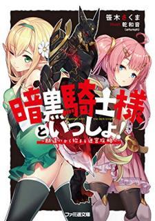 [Novel] Ankoku Kishisama to Issho Kanchigai Kara Hajimaru Meikyu Koryaku (暗黒騎士様といっしょ! ~勘違いから始まる迷宮攻略~) 01