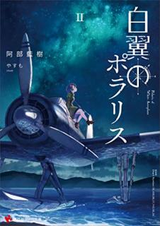 [Novel] Hakuyoku no Porarisu (白翼のポラリス) 01-02