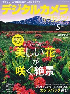 [雑誌] デジタルカメラマガジン 2019年05月 [Digital Camera Magazine 2019-05]