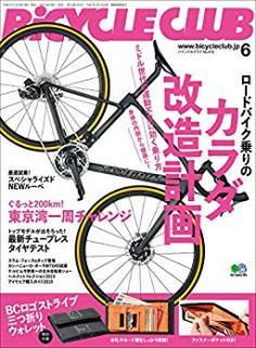 BiCYCLE CLUB (バイシクルクラブ) 2019年06月号