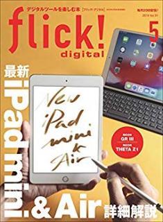 [雑誌] flick! digital (フリックデジタル) 2019年05月