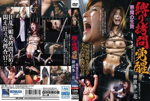 [BDA-005] Kamihata Ichika 縛り拷問覚醒 悪魔の生贄  Planning 辱め 催眠・ドラッグ