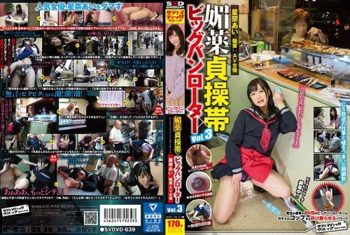 [SVDVD-639] Hoshina Ai 媚薬貞操帯×ビッグバンローター Vol3 催眠・ドラッグ フェチ