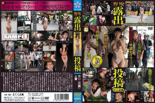 [MPD-021] Sakai Chiaki 野外露出投稿 21 ちぃ(25歳) 91分 水着 さくら企画 Sakura Kikaku