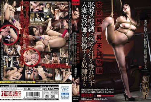 [NBD-076] Kanou Ayako 女殺残酷昇天縄物語 辱め 女教師 Nakashima Kougyou