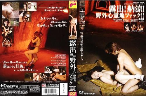 [DVDPS-721] Yumesaki Koyoi, Yuuki Rina, Sen Hanamagokoro 露出! 納涼!野外心霊地ファック Deeps