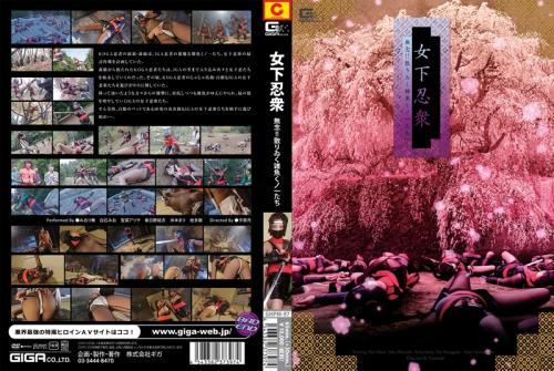 [GHPM-97] Kasugano Yui, Seina Arisa, Miori Mai 女下忍衆 ~無念!!散りゐく雑魚くノ一たち~ 95分 宇那月 Giga