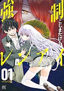 Kyseirenai (強制レンアイ) 01
