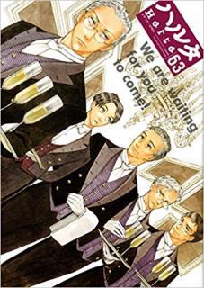 Haruta 2019 Vol.63 (ハルタ 2019年 Vol.63)