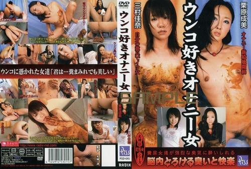 [PSD-015] Kurihara Narumi, Mimura Kana ウンコ好きオナニー女 Other Masturbation Fetish 2008/06/21 Piss Drinking