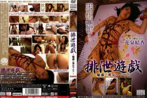[DAPS-067] Hanaizumi Ketsukaori 排泄遊戯~魅惑の糞女マニア~ 88分 スカトロ AVS COLLECTOR'S Other Masturbation AVSPROJECT