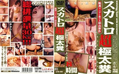 [LZTX-001] その他レーベル スカトロ超極太糞 Other Scat 2006/08/25
