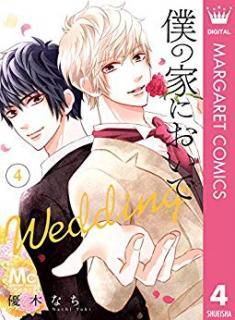 Boku no Ie ni Oide Wedding (僕の家においで Wedding) 01-04