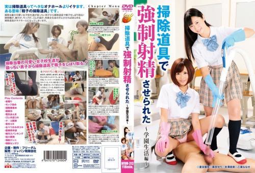 [NFDM-313] Natsume Yuuki, Shinomiya Yuri 掃除道具で強制射精させられた 学園生活編 フリーダム 118分 School Girls Freedom