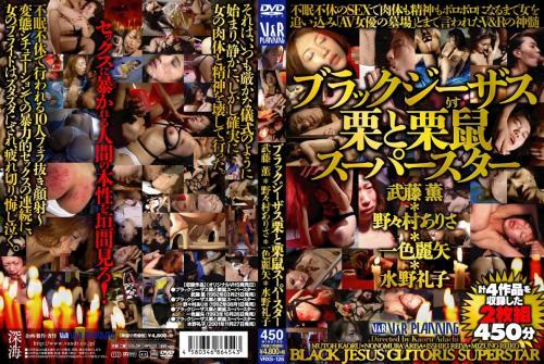 [VRXS-126] Mizuno Reiko, Isshiki Reiya ブラックジーザス 栗と栗鼠スーパースター Scat 2014/02/21 スカトロ 総集編 Ei Ten