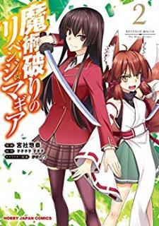 Majutsuyaburi no Ribenji Magia (魔術破りのリベンジ・マギア) 01-02