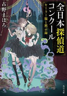 [Novel] Serafuku to Mokushiroku (セーラー服と黙示録) 01-04