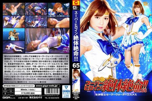 [THZ-65] Konno Hikaru スーパーヒロイン絶体絶命!!Vol.65 女神戦士セーラーウォーターエルメス 辱め Costume 85分