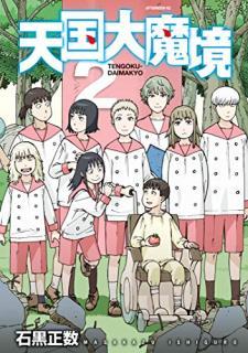 Tengoku Daimakyou (天国大魔境) 01-02