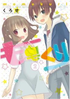 Momokuri (ももくり) 01-03+07