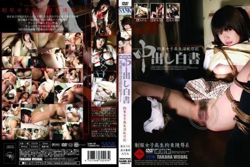 [SANK-09] Sasaya China, Aya, Takagi Haruna 中出し白書?拘束女子高生淫乱日記 TAKARA VISUAL