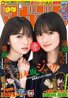 Weekly Shonen Magazine 2019-21-22 (週刊少年マガジン2019年21-22号)