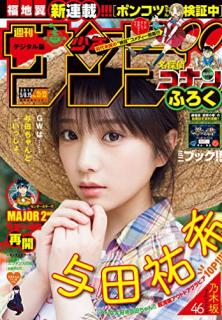 Weekly Shonen Sunday 2019-21-22 (週刊少年サンデー 2019年21-22号)
