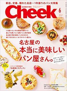 Cheek (チーク) 2019年06月