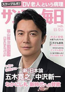 Sunday Daily 2019-05-05-12 (サンデー毎日 2019年05月05-12日号)